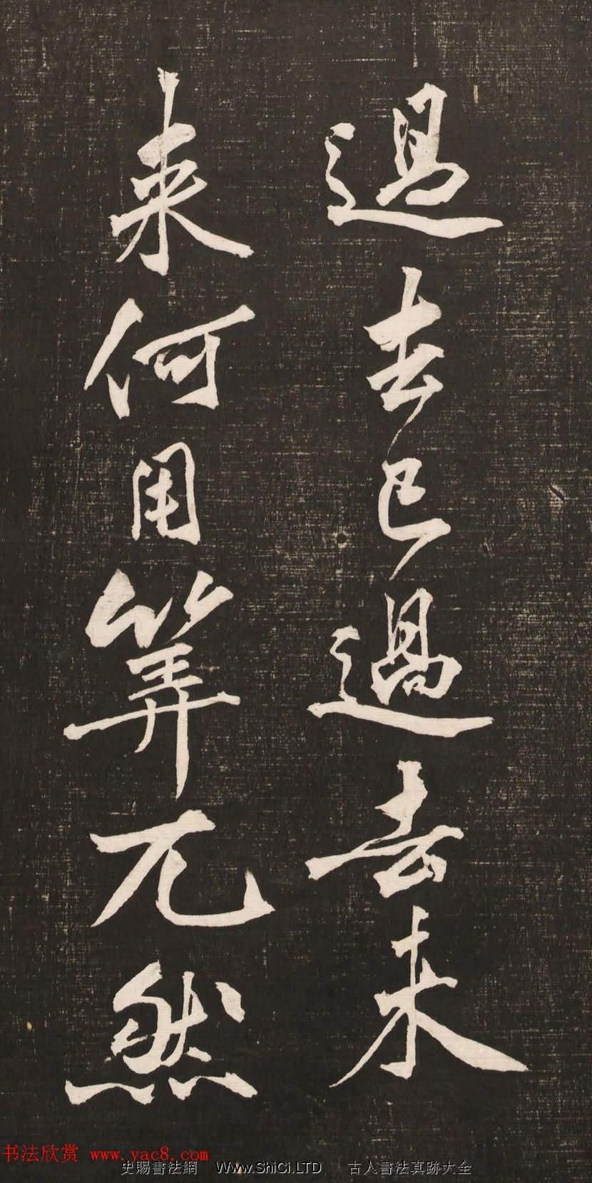黃庭堅書法《黃文節梵志詩》寫本+拓本