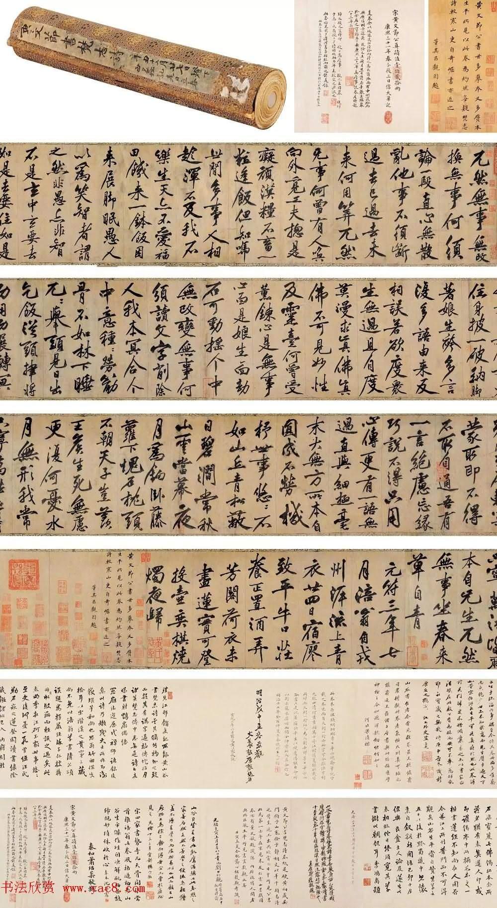 黃庭堅書法字帖《黃文節梵志詩》寫本+拓本(共38張圖片)