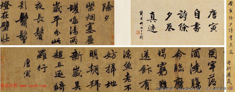 唐寅自書詩《除夕七律》卷(共9張圖片)