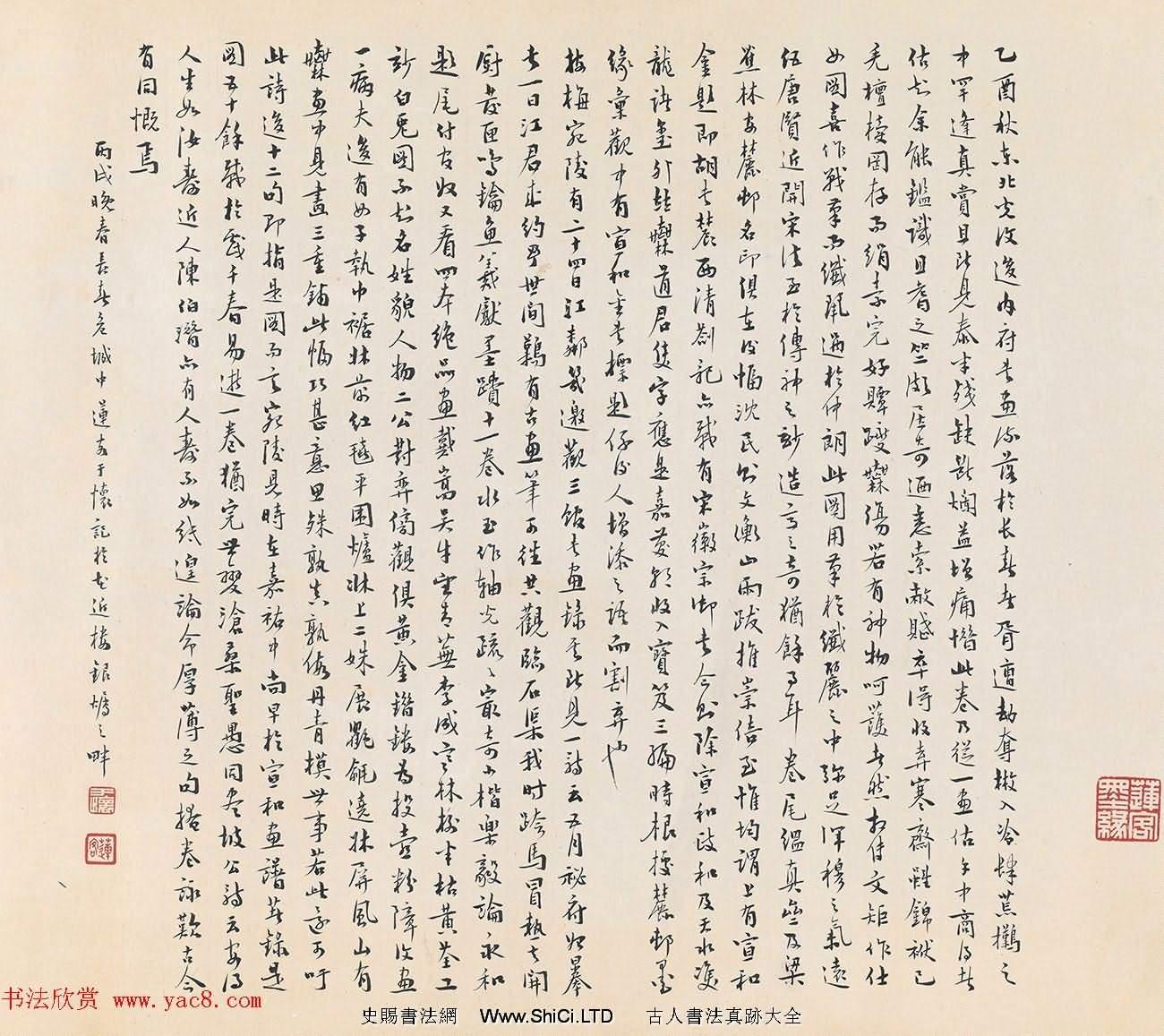 東北書畫大家於懷書法墨跡(共6張圖片)