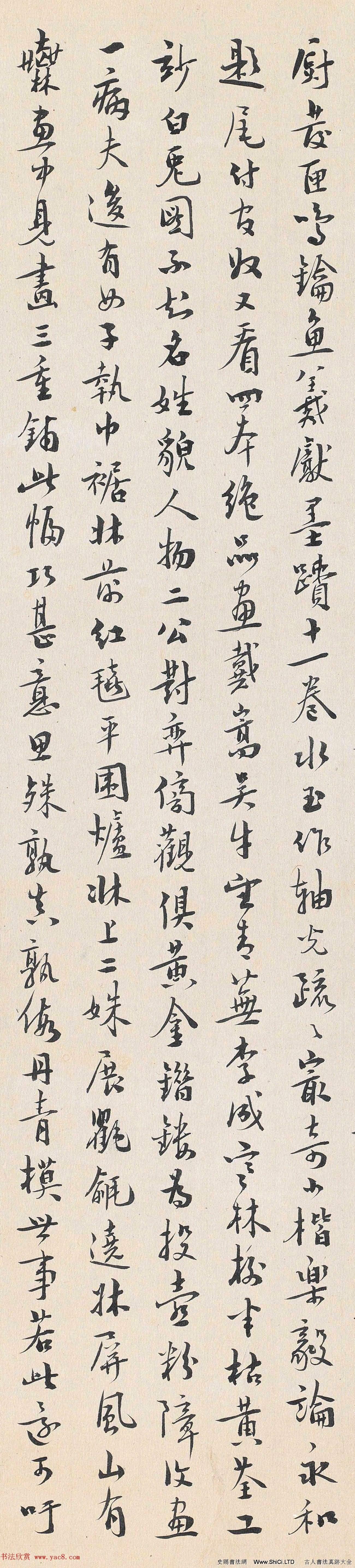 東北書畫大家於懷書法墨跡