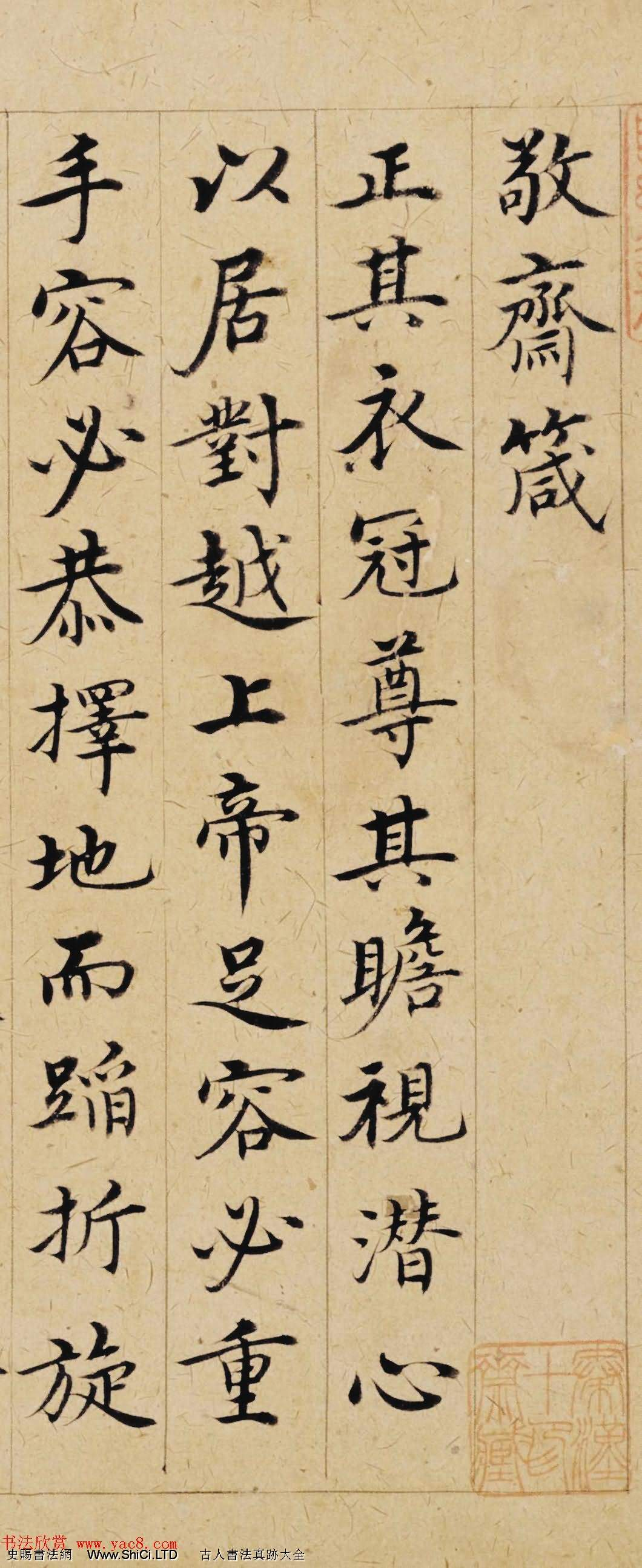 明代沈度52歲「台閣體」書法《敬齋箴》