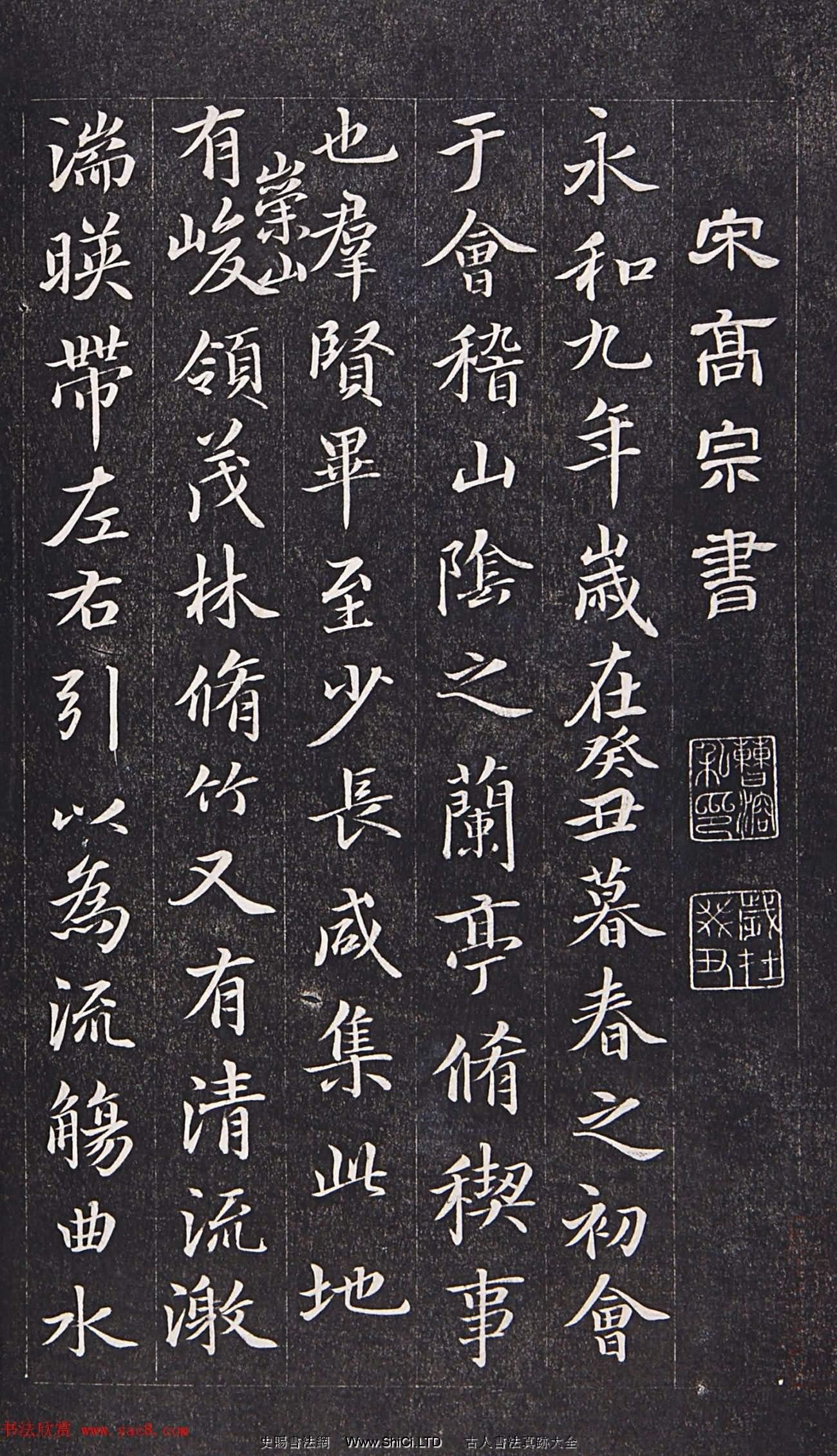 宋高宗趙構臨《蘭亭序》賜陳康伯(共6張圖片)