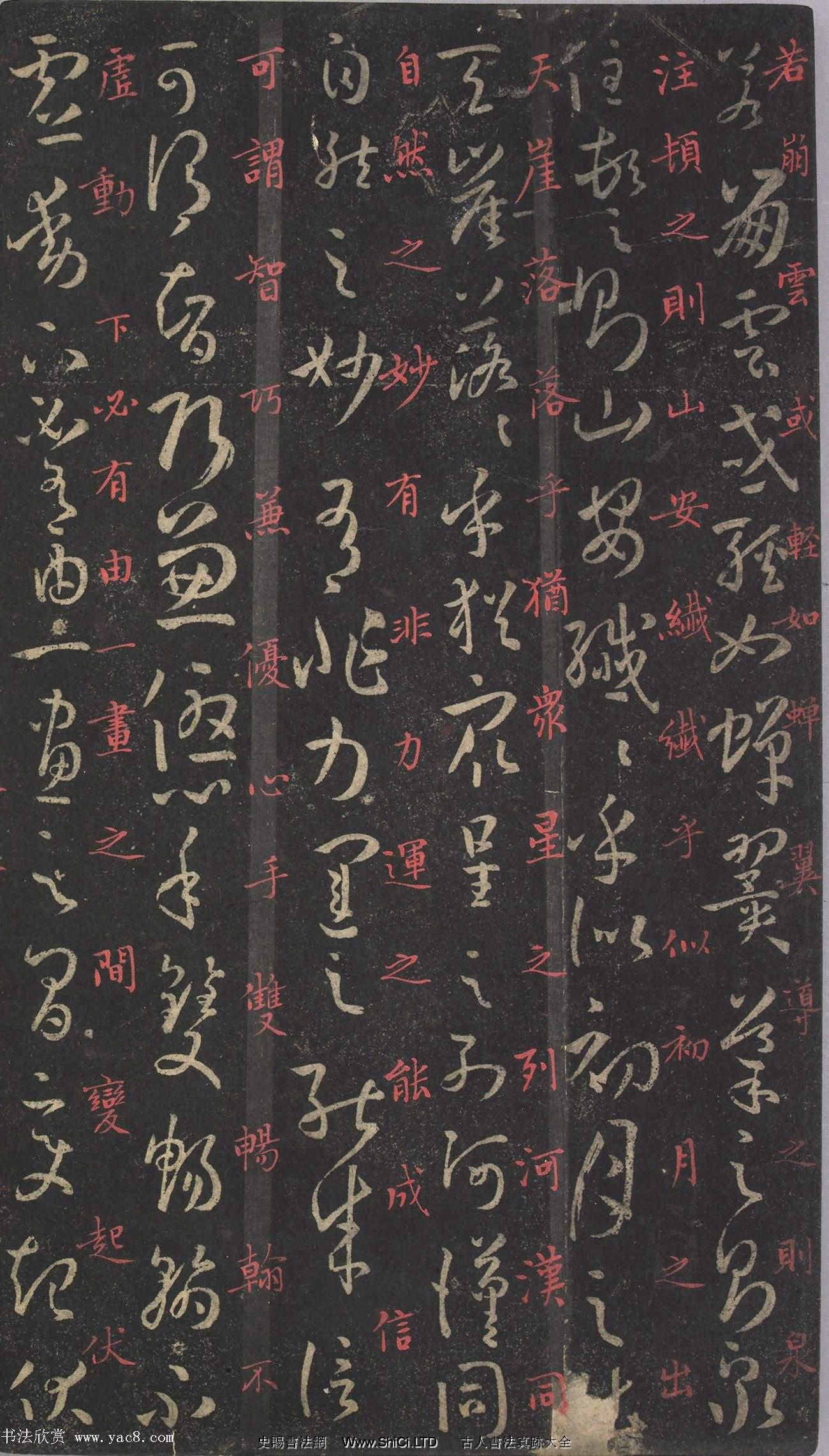 蔣錫韓硃筆釋文《孫過庭書譜》