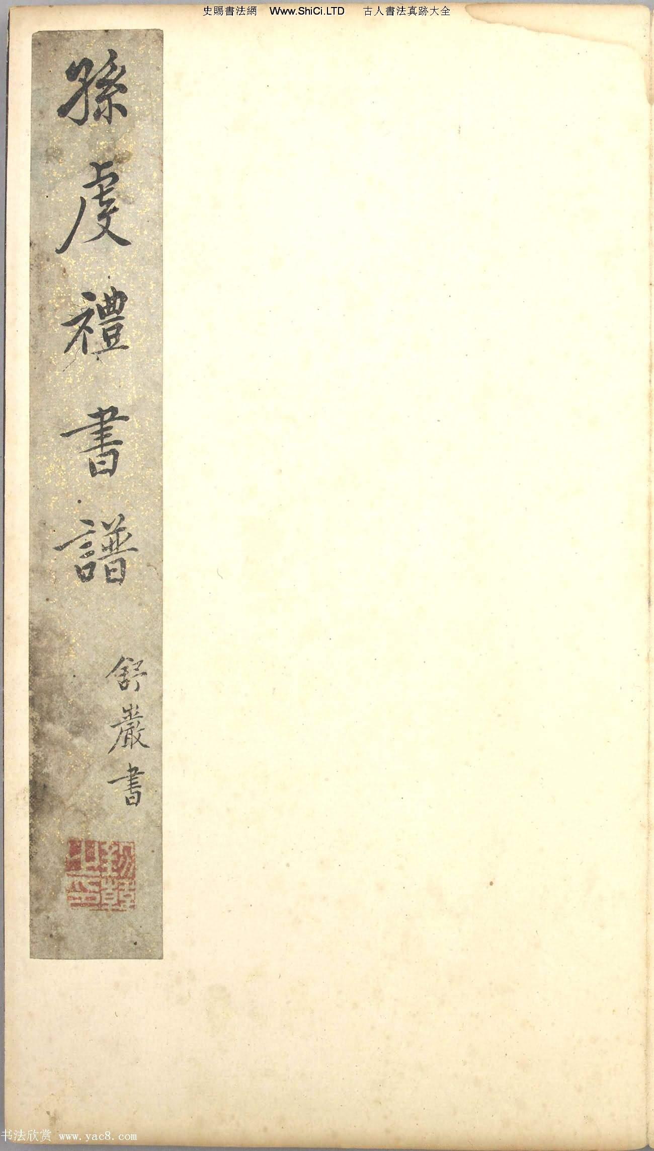 蔣錫韓硃筆釋文《孫過庭書譜》(共34張圖片)