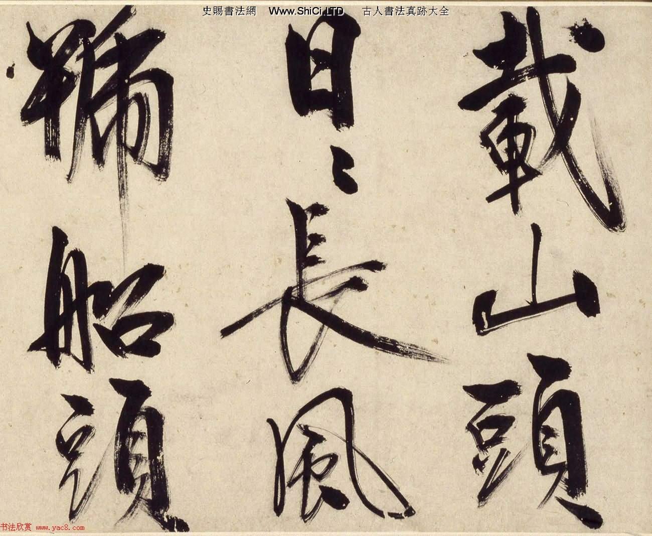王守仁49歲大字行書《銅陵觀鐵船歌》卷