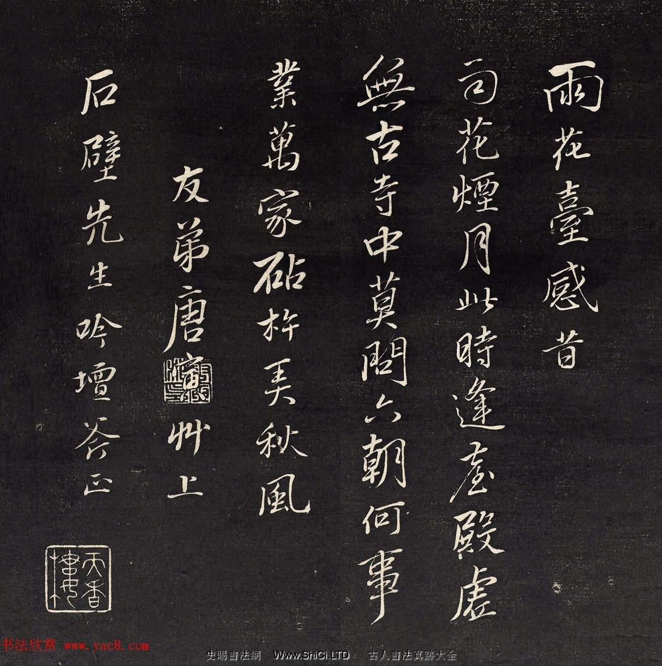唐寅行書《雨花台感昔詩札》2種
