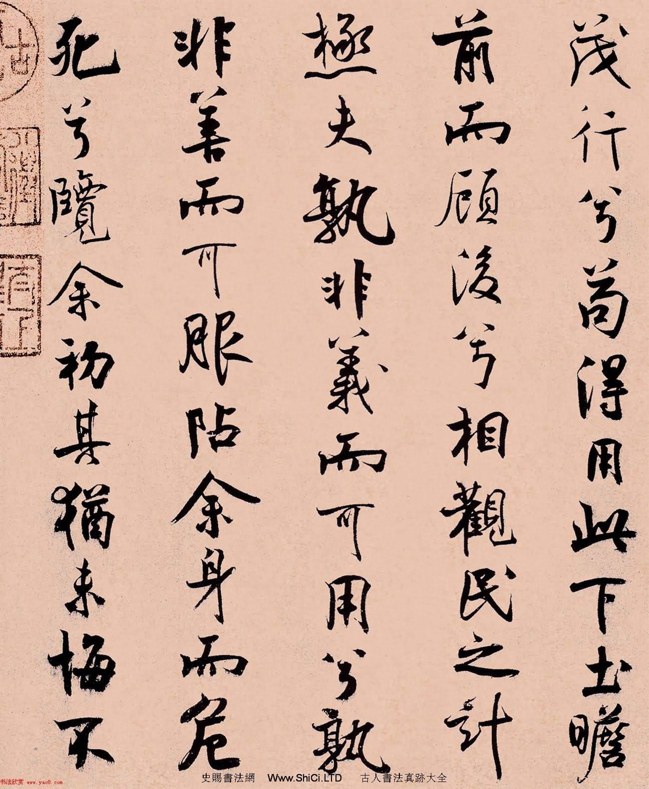 米芾31歲小行楷《離騷經》冊頁