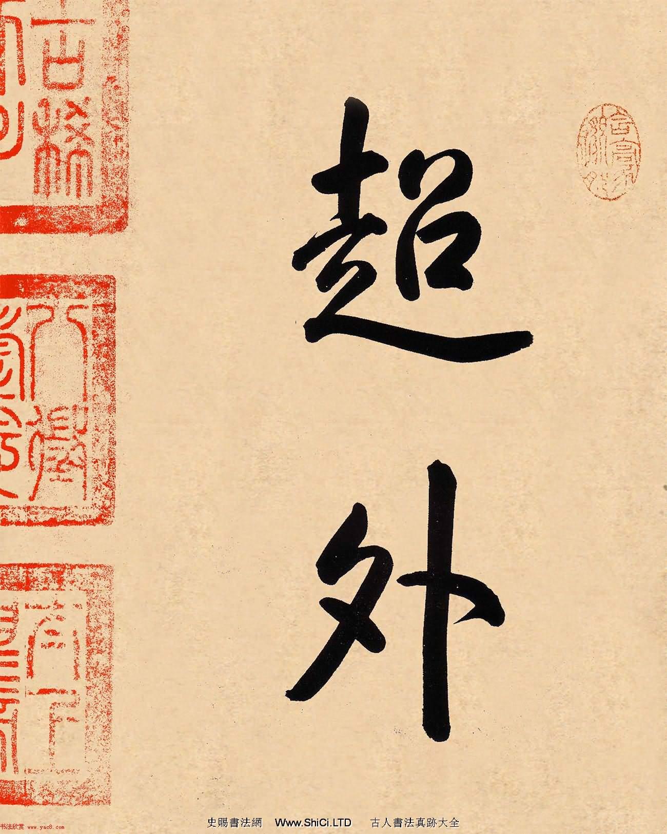 米芾31歲小行楷《離騷經》冊頁(共60張圖片)