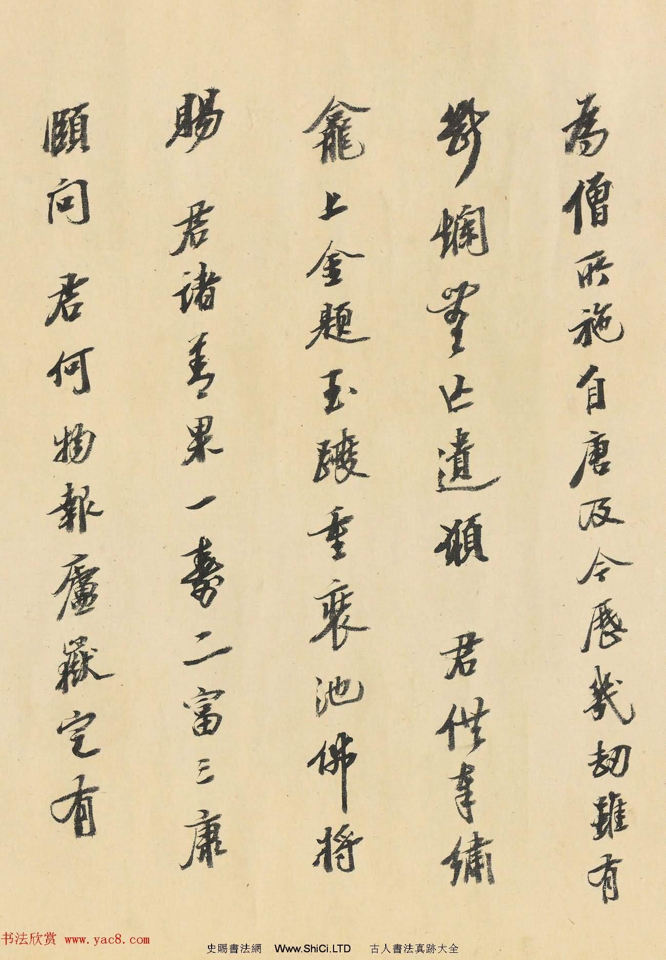 樊增祥行書《右釋迦牟尼佛會圖歌》