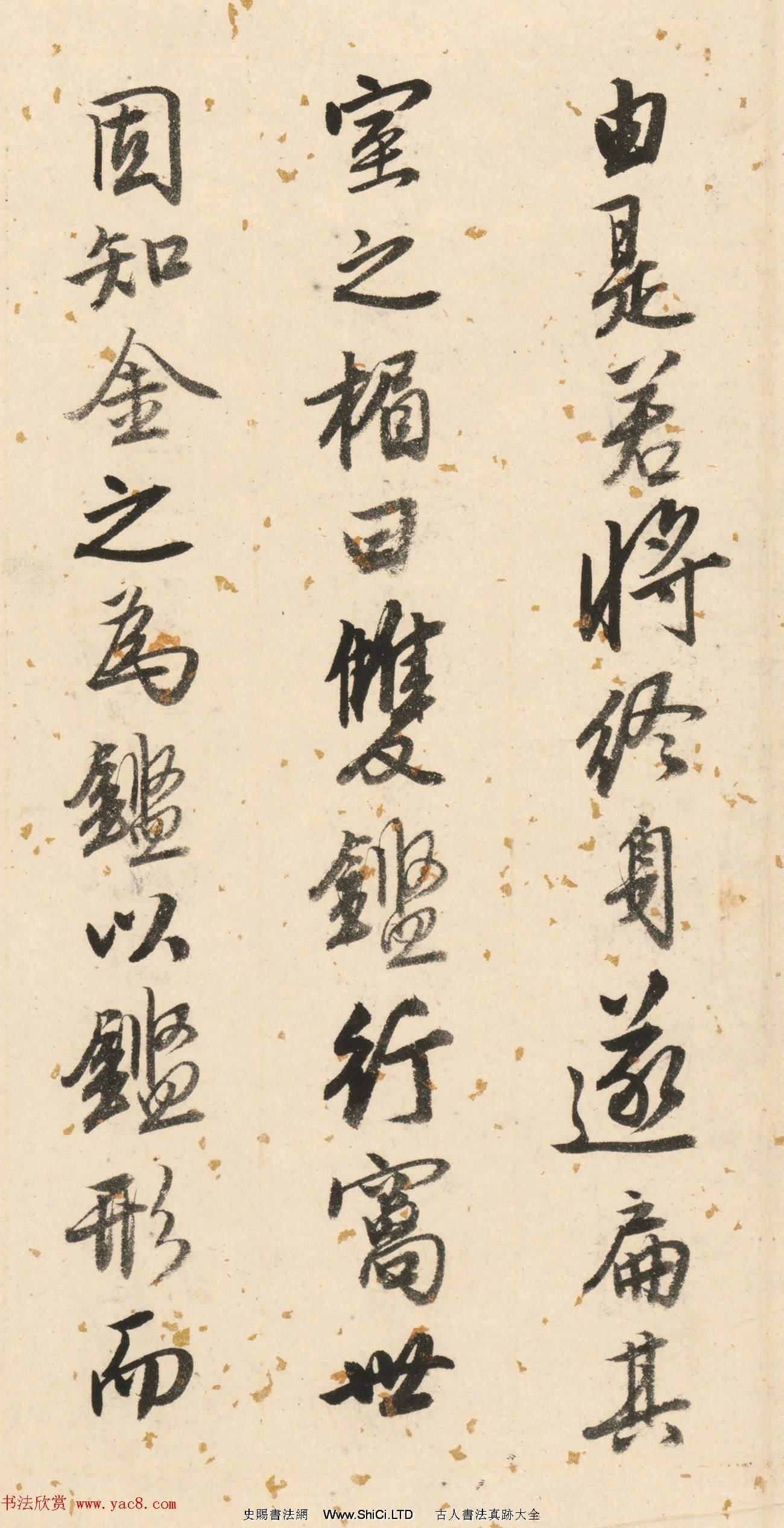 唐寅50歲書法墨跡《雙鑒行窩記》