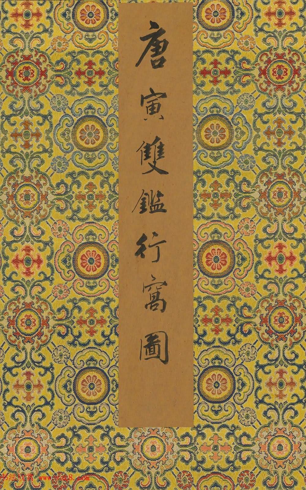 唐寅50歲書法墨跡字帖《雙鑒行窩記》(共18張圖片)