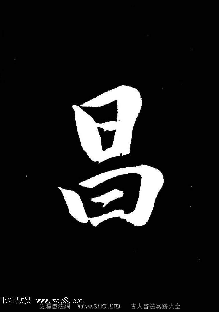 成親王《節錄左太沖賦》手機版單字帖