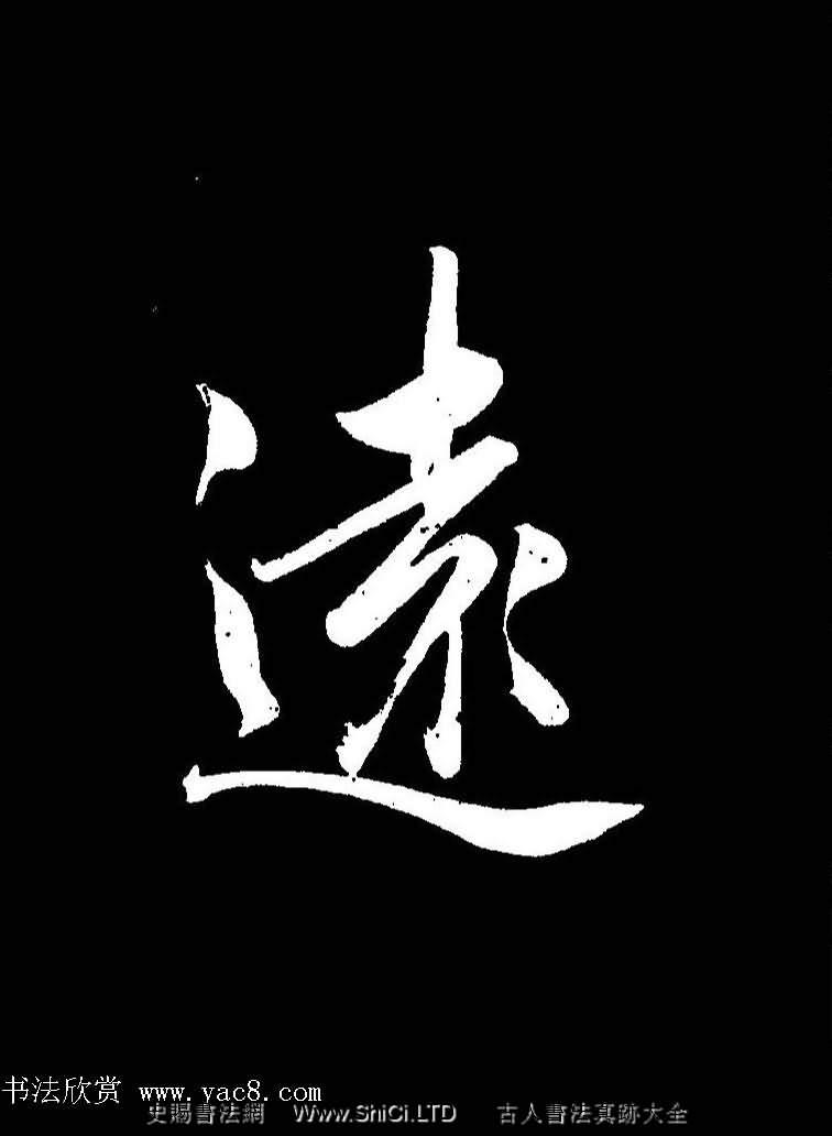 成親王《節錄左太沖賦》手機版單字帖(共105張圖片)