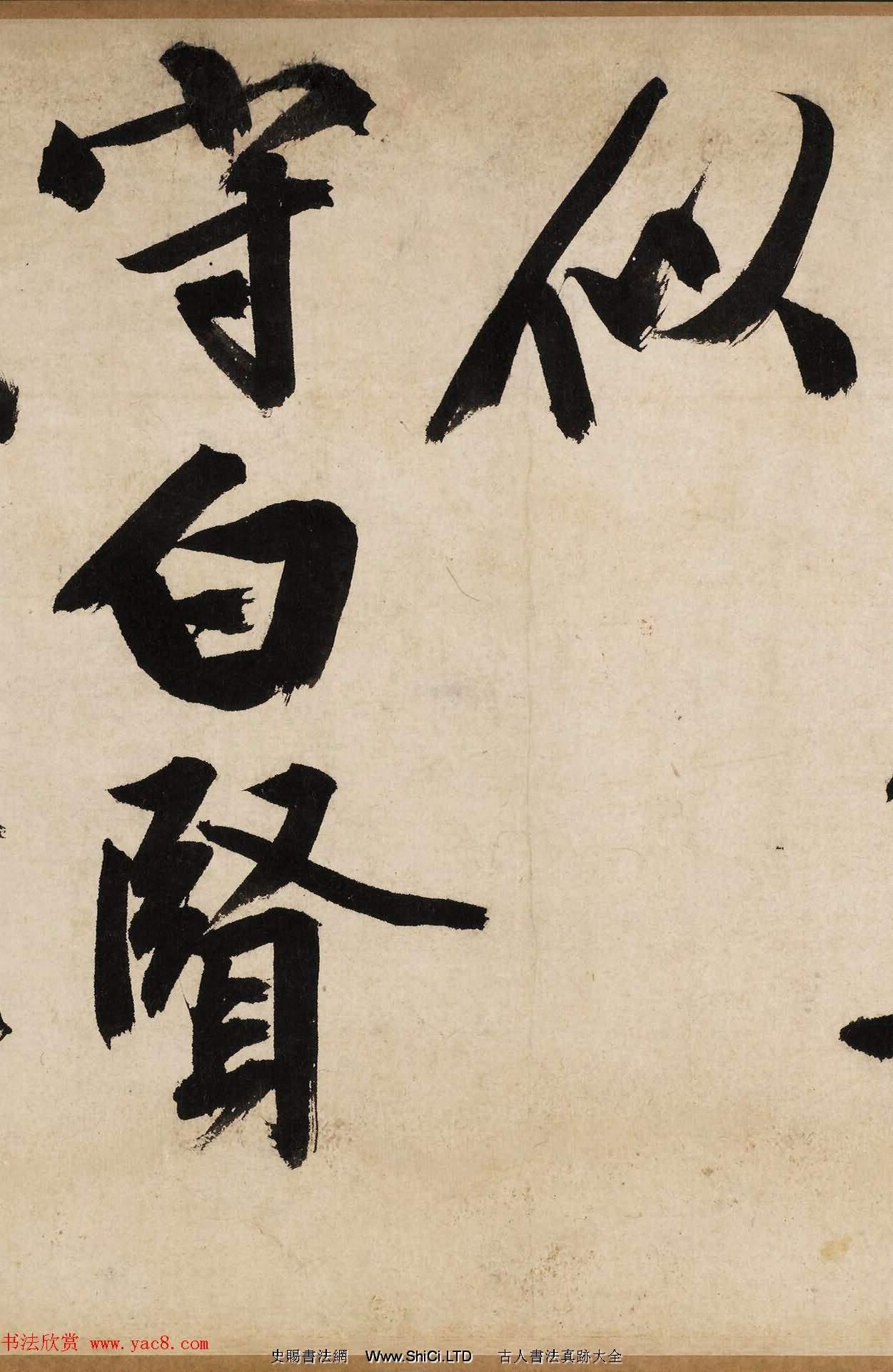 文征明大字行書《自作律詩二首卷》