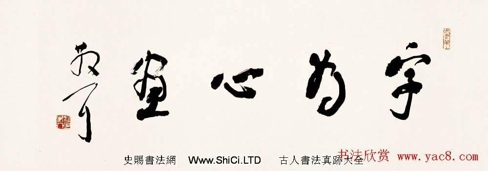 草聖林散之書法作品真跡網絡大展(共17張圖片)
