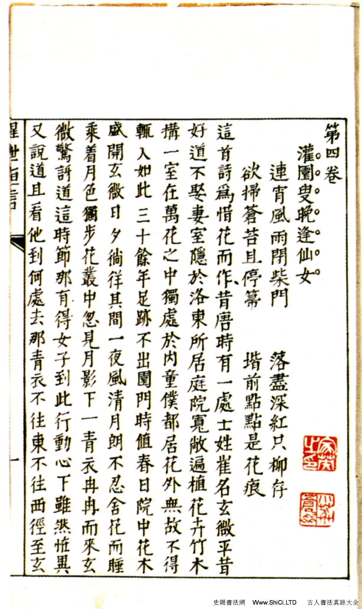 康生書法作品真跡手跡(共16張圖片)