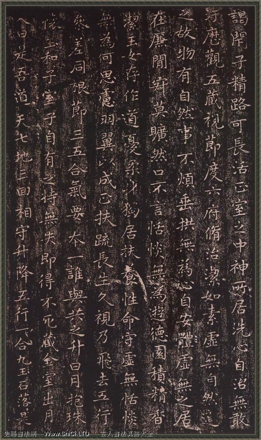 王羲之書法小楷真跡欣賞《黃庭經》(共7張圖片)