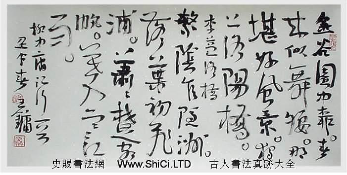 王鏞書法作品欣賞