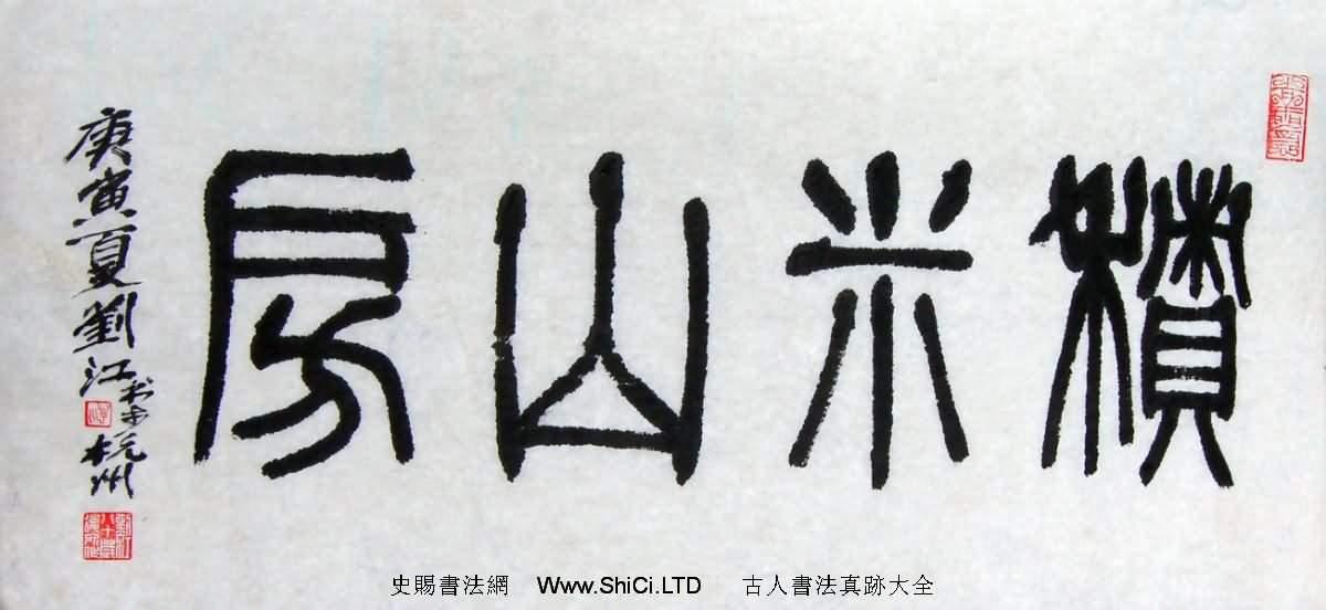 劉江毛筆書法篆書作品真跡欣賞(共26張圖片)