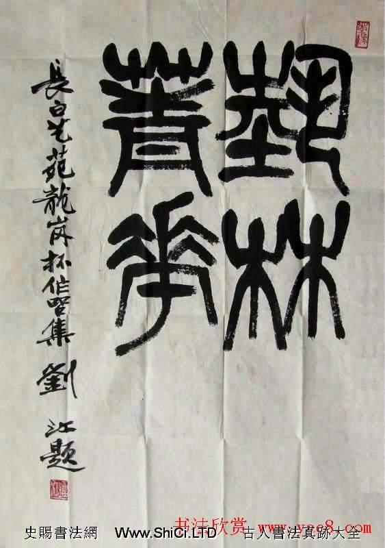 劉江毛筆書法篆書作品欣賞
