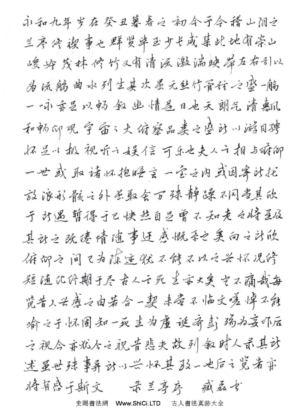 臧磊硬筆書法作品真跡欣賞(共12張圖片)