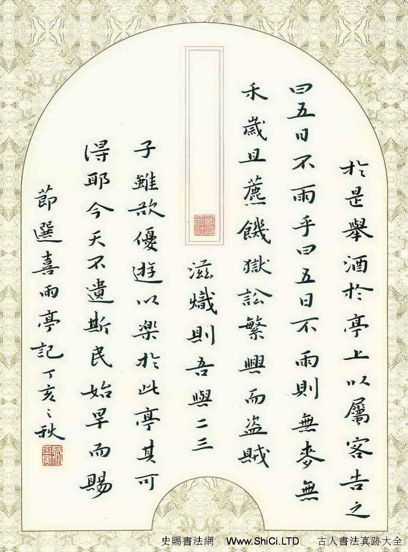 臧磊硬筆書法作品欣賞