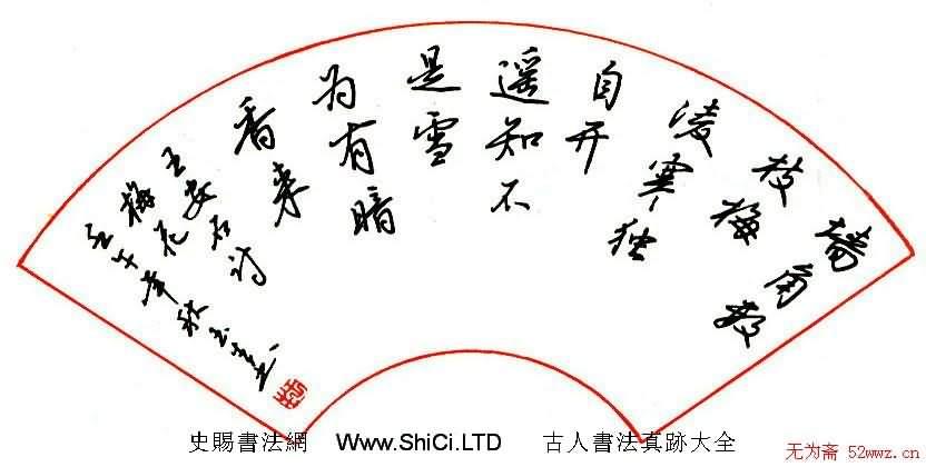 吳玉生硬筆書法作品真跡欣賞(共11張圖片)