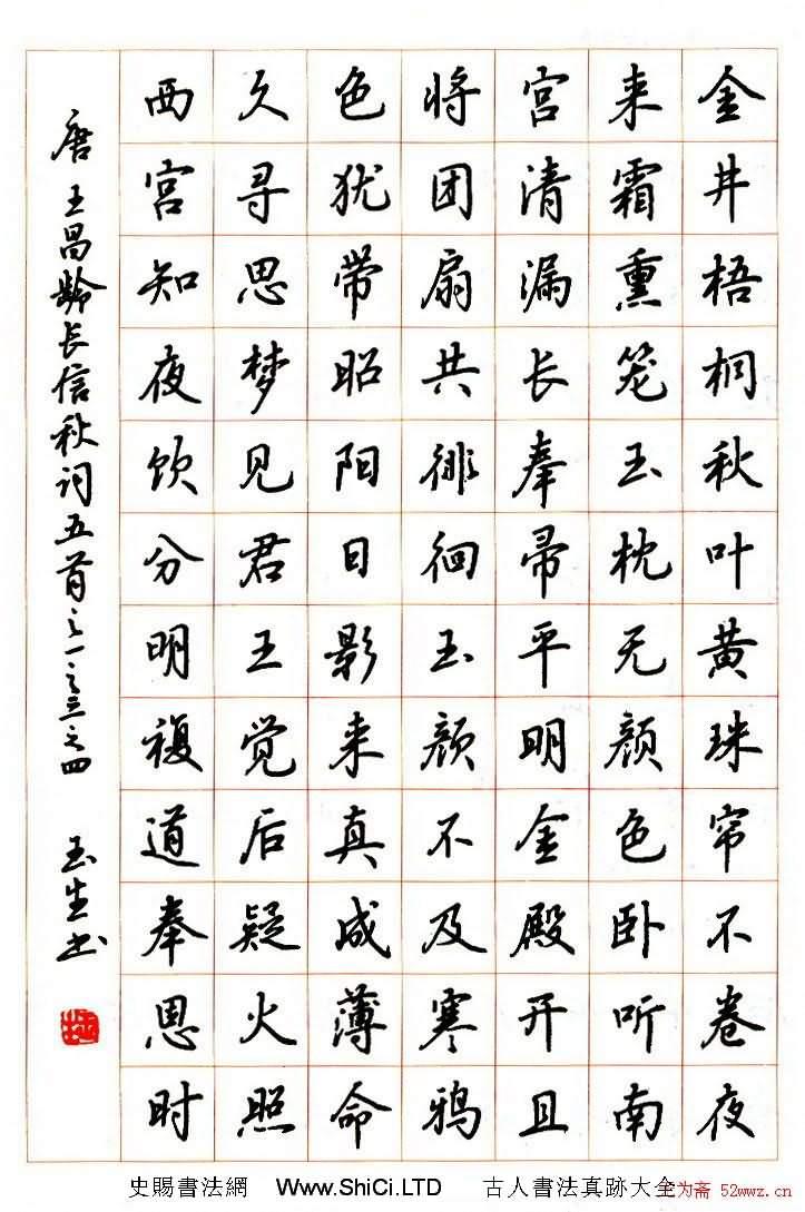 吳玉生硬筆書法作品欣賞