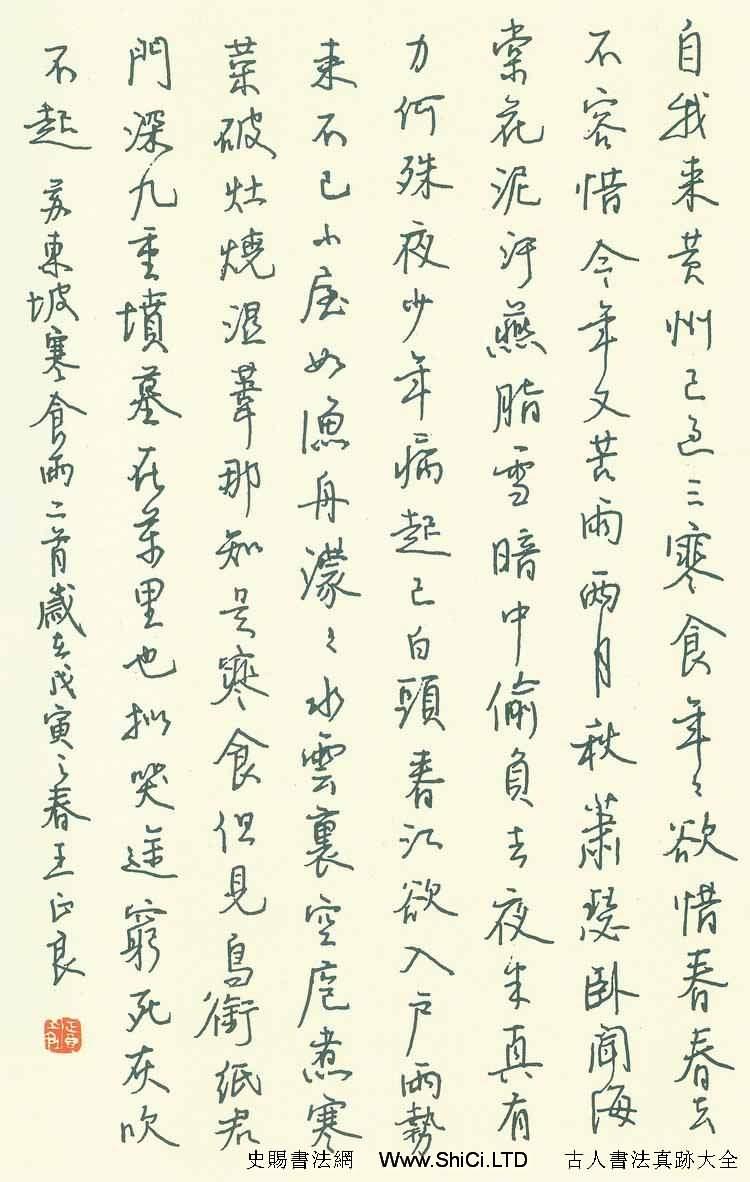 王正良硬筆書法作品真跡欣賞(共10張圖片)