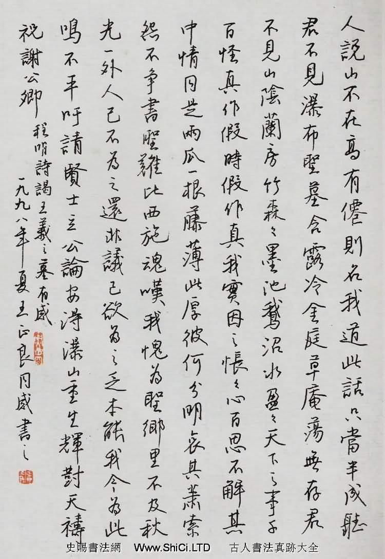 王正良硬筆書法作品欣賞