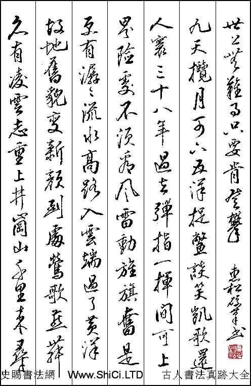 江蘇王惠松硬筆書法真跡欣賞(共3張圖片)