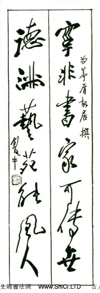 田原硬筆書法作品欣賞