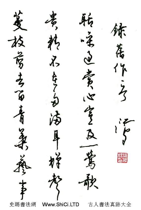 沈鴻根硬筆書法作品欣賞