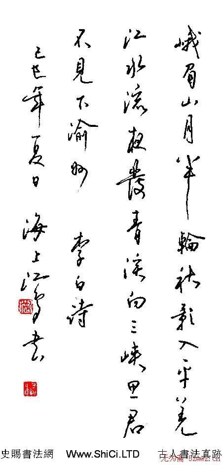 沈鴻根硬筆書法作品真跡欣賞(共13張圖片)