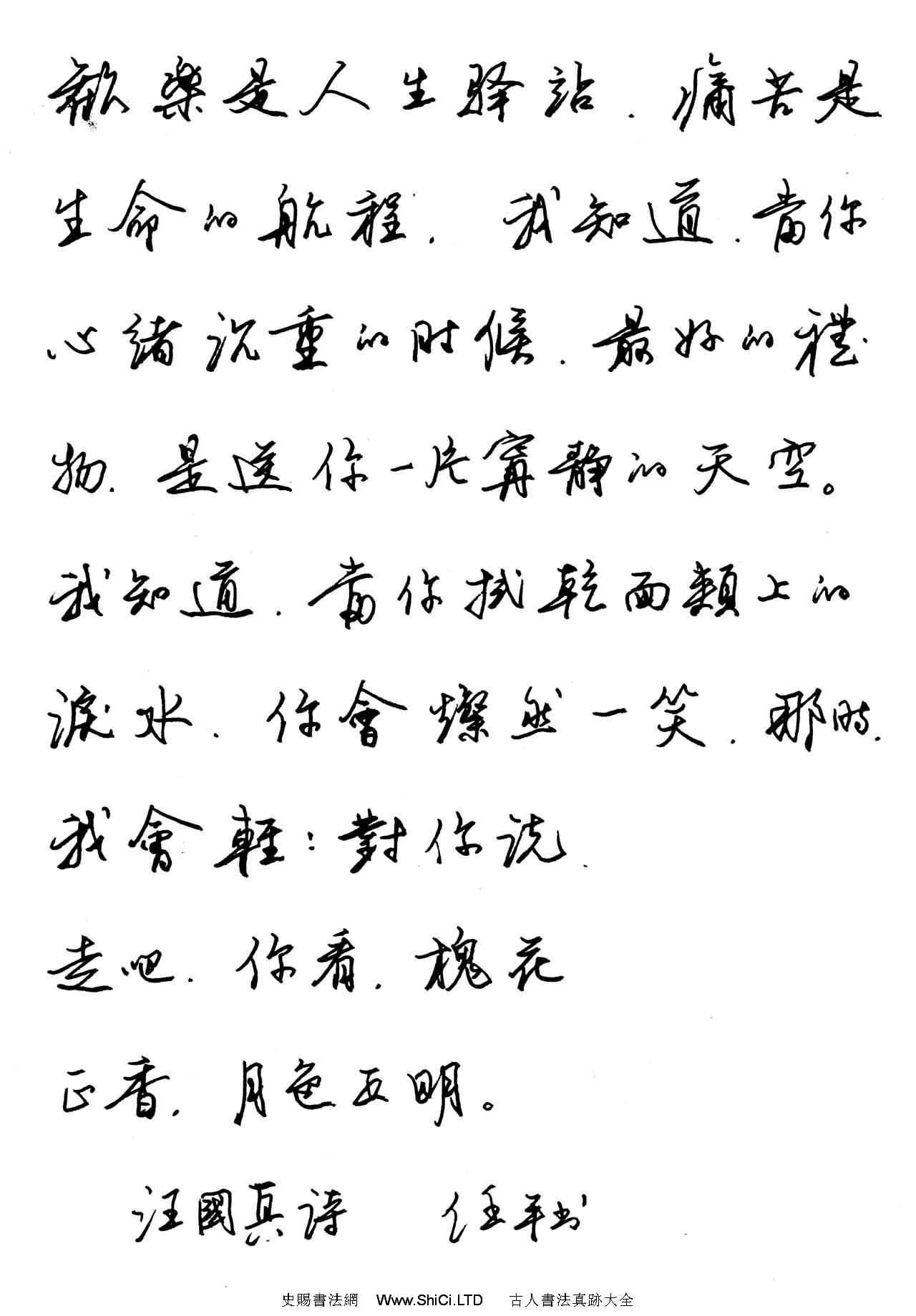 浙江任平硬筆書法真跡欣賞(共7張圖片)