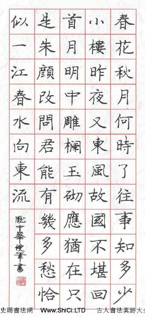龐中華硬筆書法真跡欣賞(共7張圖片)