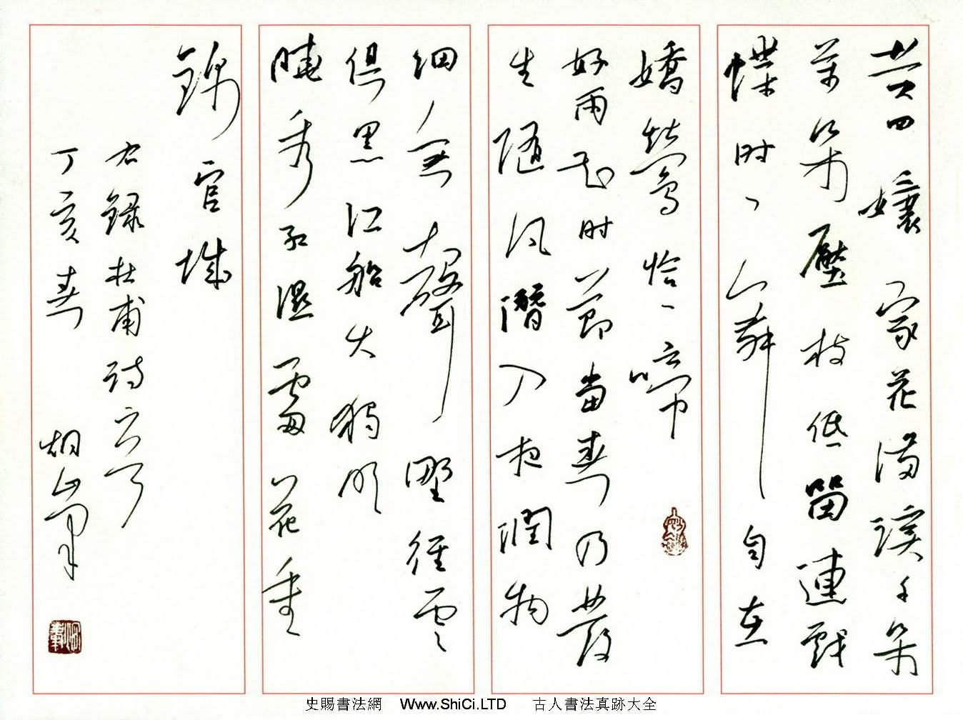 李炯峰硬筆書法真跡欣賞(共9張圖片)