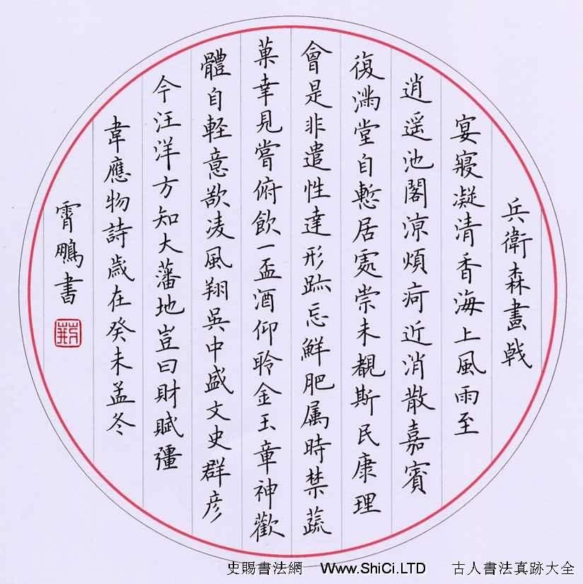 荊霄鵬硬筆書法真跡欣賞(共11張圖片)