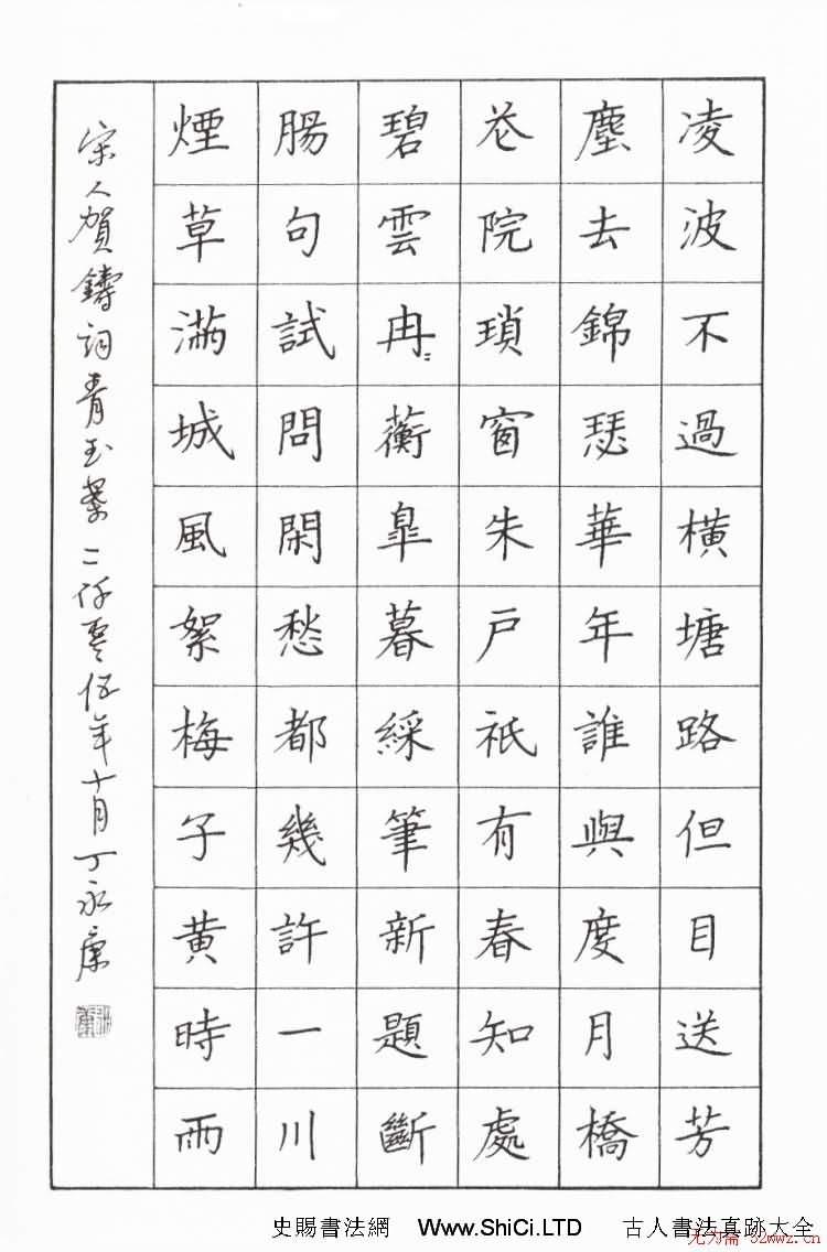 丁永康硬筆書法作品真跡欣賞(共6張圖片)