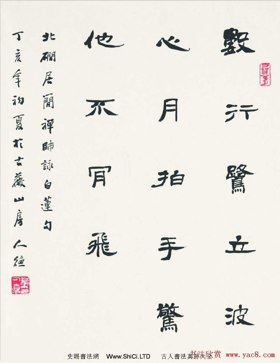 江蘇華人德書法作品真跡欣賞(共38張圖片)