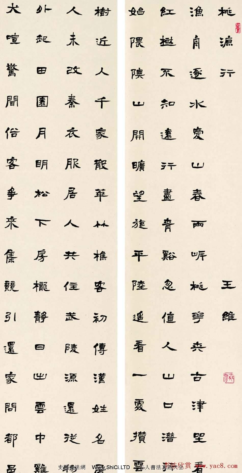 江蘇華人德書法作品欣賞