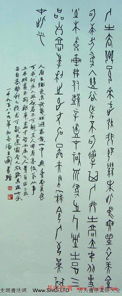 潘主蘭甲骨文書法作品欣賞