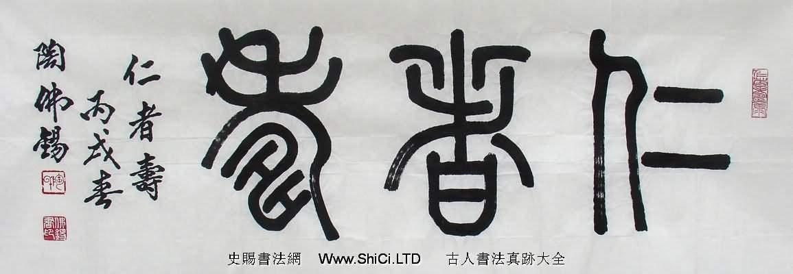 陶佛錫書法篆書作品真跡欣賞(共7張圖片)
