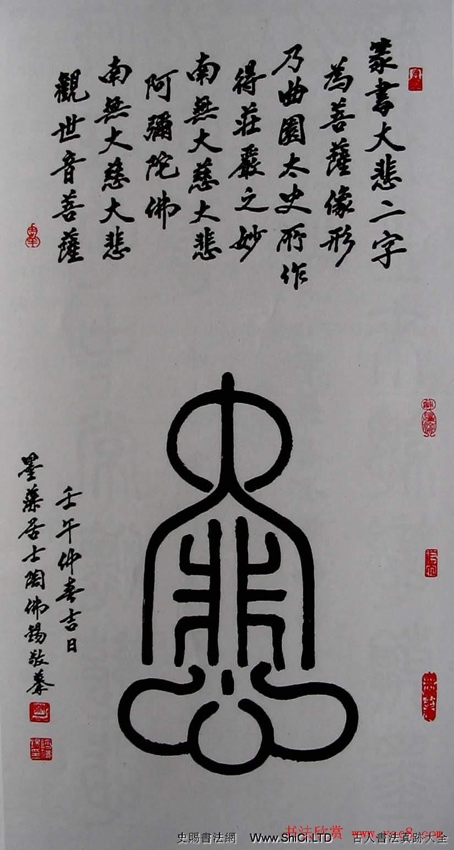 陶佛錫書法篆書作品欣賞