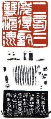李剛田篆刻作品真跡欣賞(共27張圖片)