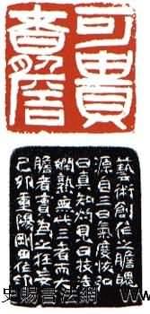 李剛田篆刻作品欣賞