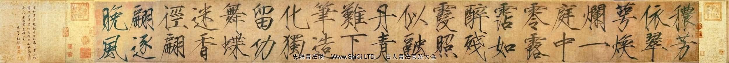 宋徽宗趙佶書法藝術(共8張圖片)