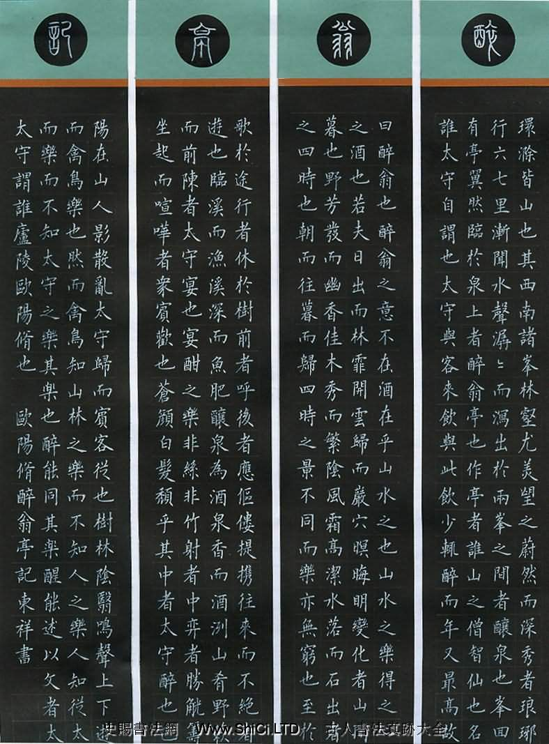 賀東祥硬筆書法作品