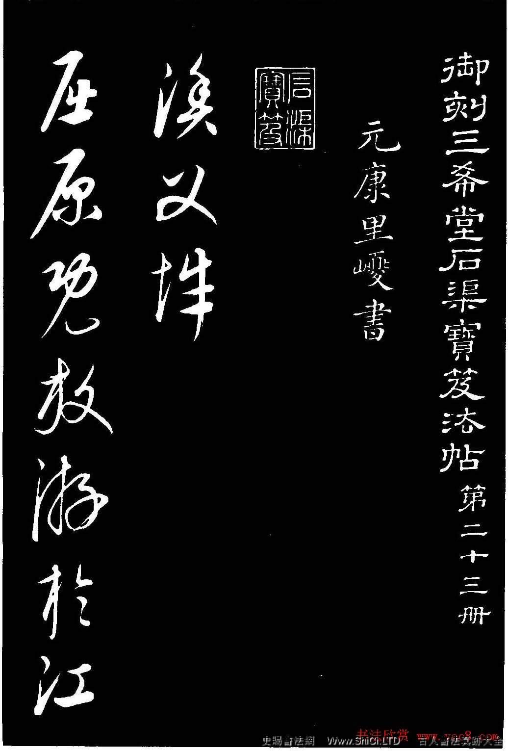 元代康裡峱峱草書真跡欣賞《漁父辭》(共12張圖片)
